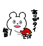 松田専用の名前スタンプ(40個セット)(個別スタンプ:6)