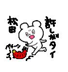 松田専用の名前スタンプ(40個セット)(個別スタンプ:7)