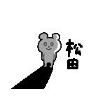 松田専用の名前スタンプ(40個セット)(個別スタンプ:8)