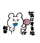 松田専用の名前スタンプ(40個セット)(個別スタンプ:10)