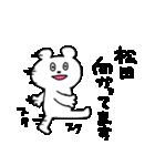 松田専用の名前スタンプ(40個セット)(個別スタンプ:12)