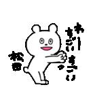 松田専用の名前スタンプ(40個セット)(個別スタンプ:13)