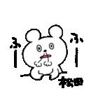 松田専用の名前スタンプ(40個セット)(個別スタンプ:16)