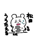 松田専用の名前スタンプ(40個セット)(個別スタンプ:18)
