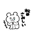 松田専用の名前スタンプ(40個セット)(個別スタンプ:21)
