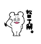 松田専用の名前スタンプ(40個セット)(個別スタンプ:22)