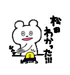 松田専用の名前スタンプ(40個セット)(個別スタンプ:23)