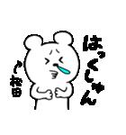 松田専用の名前スタンプ(40個セット)(個別スタンプ:25)