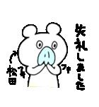 松田専用の名前スタンプ(40個セット)(個別スタンプ:26)