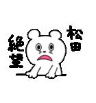 松田専用の名前スタンプ(40個セット)(個別スタンプ:27)