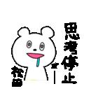 松田専用の名前スタンプ(40個セット)(個別スタンプ:29)