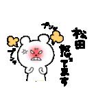 松田専用の名前スタンプ(40個セット)(個別スタンプ:30)