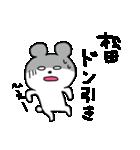 松田専用の名前スタンプ(40個セット)(個別スタンプ:31)