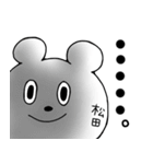 松田専用の名前スタンプ(40個セット)(個別スタンプ:32)