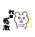 松田専用の名前スタンプ(40個セット)(個別スタンプ:34)