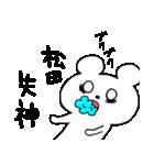 松田専用の名前スタンプ(40個セット)(個別スタンプ:35)