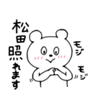 松田専用の名前スタンプ(40個セット)(個別スタンプ:36)