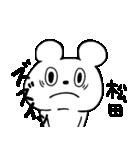 松田専用の名前スタンプ(40個セット)(個別スタンプ:37)