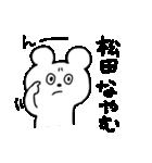 松田専用の名前スタンプ(40個セット)(個別スタンプ:38)