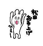 松田専用の名前スタンプ(40個セット)(個別スタンプ:39)