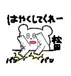 松田専用の名前スタンプ(40個セット)(個別スタンプ:40)