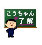 おれ、こうちゃん(個別スタンプ:01)