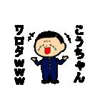 おれ、こうちゃん(個別スタンプ:02)