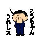 おれ、こうちゃん(個別スタンプ:03)