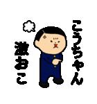 おれ、こうちゃん(個別スタンプ:04)