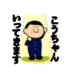 おれ、こうちゃん(個別スタンプ:05)