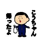 おれ、こうちゃん(個別スタンプ:06)