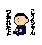 おれ、こうちゃん(個別スタンプ:07)