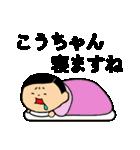 おれ、こうちゃん(個別スタンプ:08)