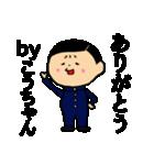 おれ、こうちゃん(個別スタンプ:09)