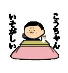 おれ、こうちゃん(個別スタンプ:24)