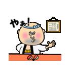 寿司Bar源太(個別スタンプ:1)