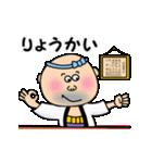 寿司Bar源太(個別スタンプ:5)