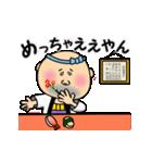 寿司Bar源太(個別スタンプ:10)