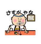寿司Bar源太(個別スタンプ:12)