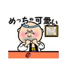 寿司Bar源太(個別スタンプ:17)