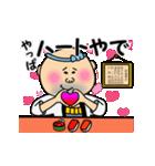 寿司Bar源太(個別スタンプ:18)