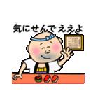 寿司Bar源太(個別スタンプ:19)