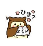 ふくろうのふーすけ★2(個別スタンプ:04)