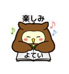 ふくろうのふーすけ★2(個別スタンプ:05)