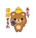 関西くまさん(個別スタンプ:39)
