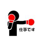 ド・シンプルボクシングスタンプ No.2(個別スタンプ:06)