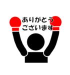 ド・シンプルボクシングスタンプ No.2(個別スタンプ:08)