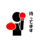 ド・シンプルボクシングスタンプ No.2(個別スタンプ:24)