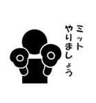 ド・シンプルボクシングスタンプ No.2(個別スタンプ:27)