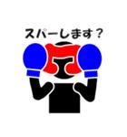 ド・シンプルボクシングスタンプ No.2(個別スタンプ:28)